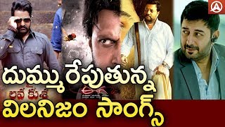 Tollywood New Trend : Villain Songs turning the Old Pattern of Movies | Namaste Telugu