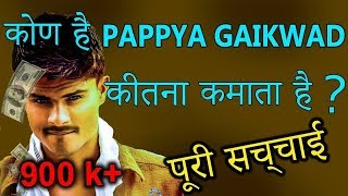 Pappya Gaikwad Reality || Real Income Revealed (Must Watch)