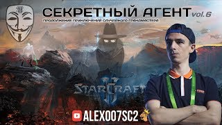 Секретный Агент vol. 6 - Протосс - НОВЫЙ ПАТЧ в StarCraft II