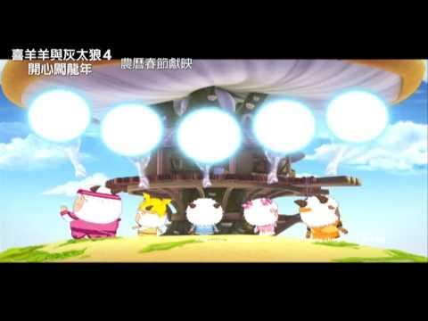 《喜羊羊與灰太郎4》預告2