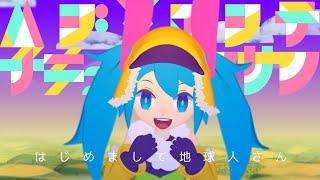 PinocchioP - Nice To Meet You, Mr. Earthling feat.Hatsune Miku / ピノキオピー - はじめまして地球人さん