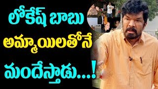 Posani Krishna Murali Sensational Comments on Nara Lokesh