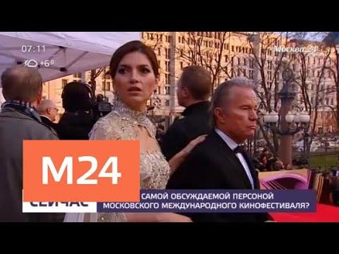 Кто стал самой обсуждаемой персоной Московского международного кинофестиваля - Москва 24