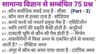 Science GK Hindi | general science GK | साइंस जीके प्रश्न | 75 GS GK | railway rrb ntpc, ssc  mts
