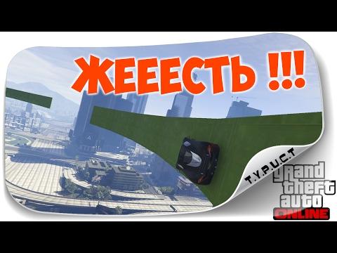 99,9% НЕ ПРОЙДУТ!!! Самый непроходимый автопаркур в GTA 5 Online