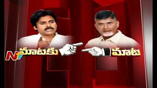 War Of Words Between CM Chandrababu and Pawan Kalyan || Mataku Mata