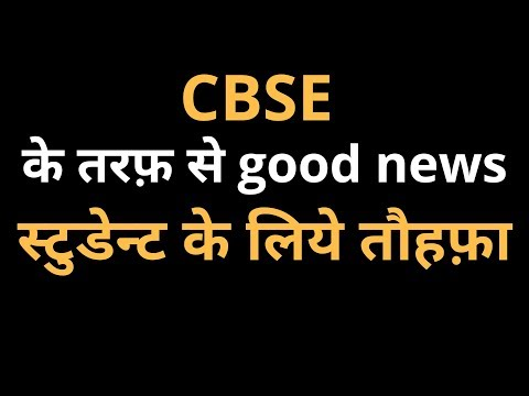 latest news cbse // cbse good news hindi today // cbse breaking news //