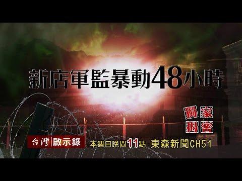台灣啟示錄 全集20160925 -「恐怖軍監暴動48小時,薰蛇出洞逃出生天」