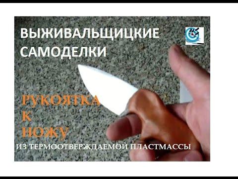 Изготовление пластиковой рукоятки к ножу