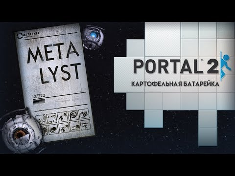 Portal 2 | Сюжет НЕ_Вкратце