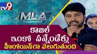 Hero Allari Naresh speech @ MLA Audio Launch