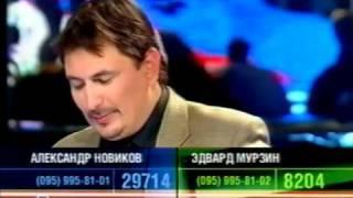 «К барьеру»: Александр Новиков и Эдвард Мурзин