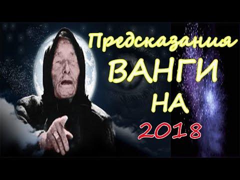ПРЕДСКАЗАНИЯ ВАНГИ НА 2018 , КОТОРЫЕ СКРЫВАЮТ ОТ РОССИЯН СКОЛЬКО НАМ ОСТАЛОСЬ