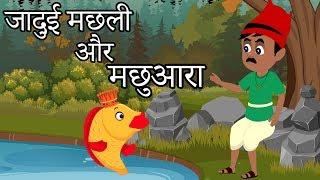 Machuara Aur Jadui Machli   मछुवारा और जादुई मछली   Hindi Moral Stories