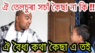 Assamese funny video//assamese comedy video// Telsura Comedy