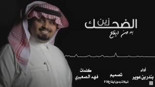 شيلة - الضحك زين | بندر بن عوير | بـدون ايـقـاع | حصري