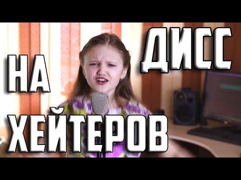 Крутой ДИСС на ХЕЙТЕРОВ от Ксении Левчик  |  Реально - ДОСТАЛИ  !!!