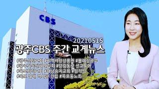 [광주CBS 뉴스] 2021년 5월 15일 광주전남 주간 교계소식 목록 이미지