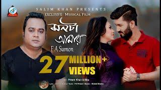 F A Sumon - Monta Amar | মনটা আমার | Musical Film Song | New Bangla  Music Video 2018 | Sangeeta