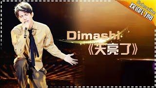 """迪玛希《天亮了》中文""""初恋""""上线-《歌手2017》第8期 单曲The Singer【我是歌手官方频道】"""