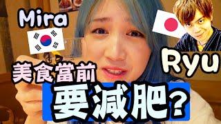 【VLOG】東京之行#5 拍完微電影 Mira跟RyuuuTV要減肥? | Mira