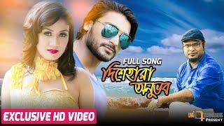 Dishehara Anuvab FULL HD SONG   Shafiq Tuhin   Sanj John & Achol   Anonno Mamun Team