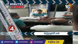 2 Minutes Top 10 Breaking News Updates | @11:00 AM | 16.07.2019  News
