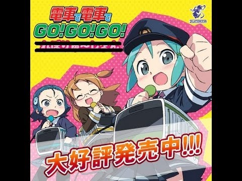 [PS1]電車で電車でGO!GO!GO![挿入歌]