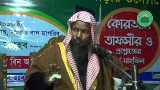 হায়াতুন নবী সর্ম্পকিত ভ্রান্ত আলেমদের উপযুক্ত জবাব || Sheikh Akramuzzaman Bin Abdus Salam