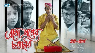 Eto Proshner Chorachori | Adit | Moutusi | Shipon | U-Trun | Bangla Movie Song