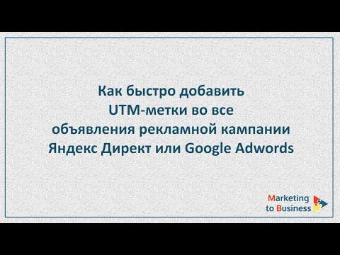 Как быстро добавить utm метки во все объявления рекламной кампании Яндекс Директ или Google Adwords