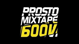Prosto Mixtape 600V - Ochota nie przemija