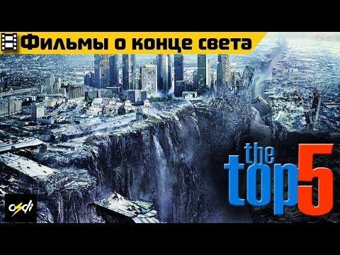 ТОП 5 Лучших Фильмов КАТАСТРОФ