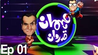 Mehman Qadardan - Episode 1   Amanullah Khan - Aplus
