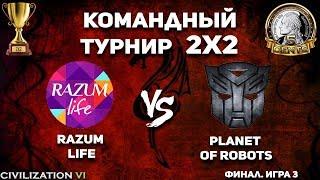 Решающая игра за звание победителя турнира 2х2 Civilization VI!