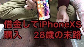 17万円のiPhoneを購入してスマホゲーにのめり込む子供部屋おじさん