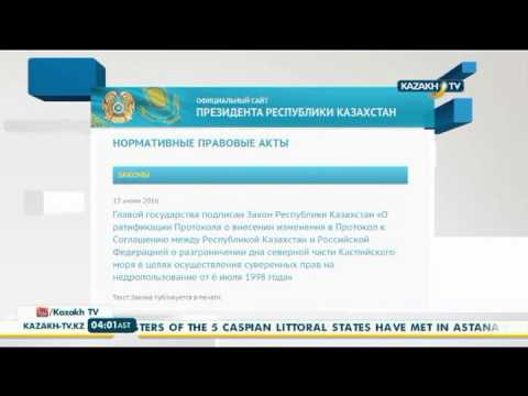 Kazakh President signs amended law on delimitation of Caspian Sea