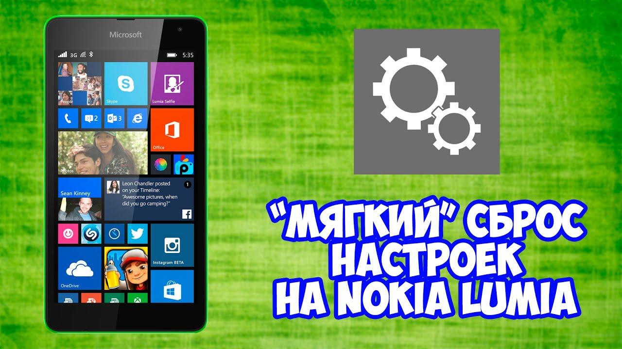 Как правильно сделать Hard Reset на смартфонах Windows