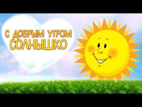 Доброе утро солнышко открытка 7