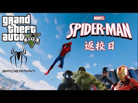 GTA5 俠盜獵車手 蜘蛛人:返校日x英雄之戰 |Spider-Man: Homecoming