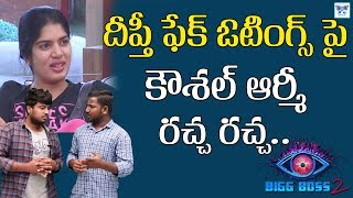 Kaushal Army Fires On Deepthi Fake votes | Telugu Bigg Boss Season 2 Latest Updates | Nani MyraMedia