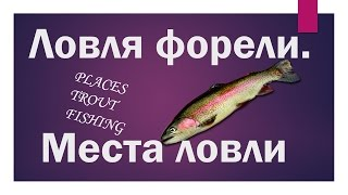 Ловля форели. Места ловли.(Places trout fishing)