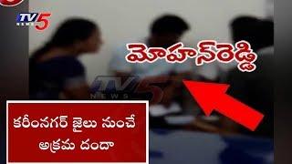 జైలు నుంచే దందా!! | ASI Mohan Reddy Fraud Scams In Karimnagar Jail