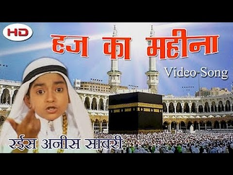 Naam Rab Ne Kar Diya | Mere Ghar Aana Pyare Nabi | Rais Anis...