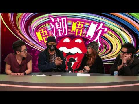 Sex Party 搞手現身說性〈唔潮唔吹〉 2013-03-10 video