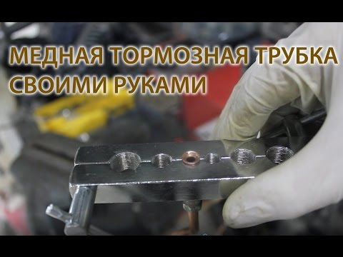 Тормозные трубки изготовление своими руками
