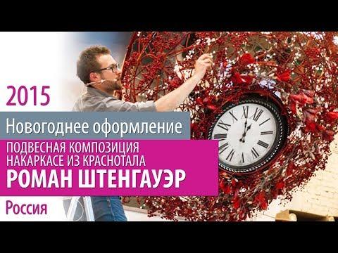 7ЦВЕТОВ-Декор мастер-класс «Новогоднее оформление 2015: дом и коммерческие пространства» (19/30)