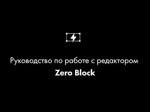 Работа с редактором Zero Block