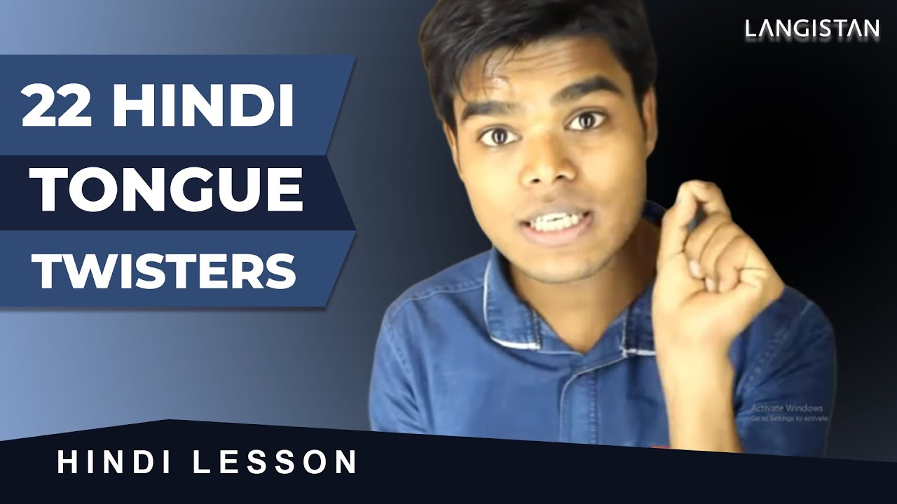 Tongue twisters for kids in hindi