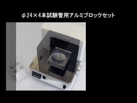 用途に合せて、さまざまな容器が選択できるアルミブロック低温槽のご紹介